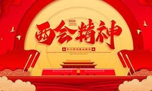 2020学习贯彻两会精神宣传栏PSD素材