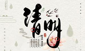 中国梦清明节主题宣传单设计PSD素材