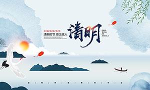 清明节思念故人宣传海报PSD素材