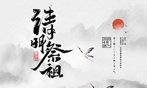 清明节回乡祭祖宣传海报PSD素材