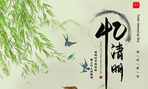 中国风清明节主题海报设计PSD源文件