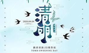 清明节踏青郊游宣传海报设计PSD素材