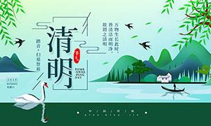 清明节扫墓祭祖海报设计PSD素材