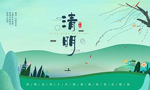 清明节回乡祭祖海报设计PSD素材