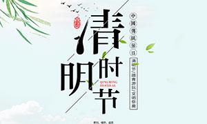 清明节踏青游玩海报设计PSD素材