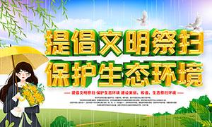 清明节文明祭祀宣传海报PSD素材