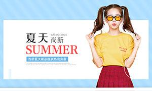 淘宝女装夏季尚新海报设计PSD源文件