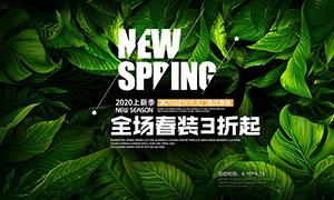 春季女装促销全屏海报设计PSD素材