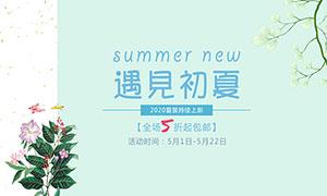 淘宝夏季女装促销海报设计PSD素材