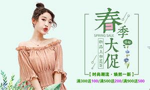 淘宝春季女装大促海报设计PSD素材