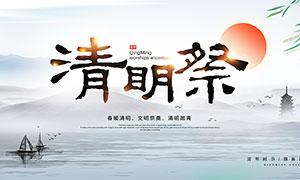 清明节祭祀海报设计PSD素材