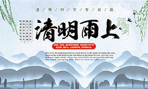 清明节踏青旅游海报设计PSD源文件