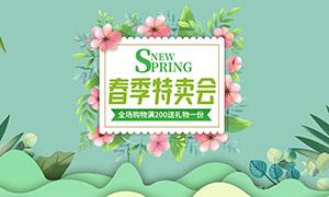春季特賣會購物促銷海報PSD素材