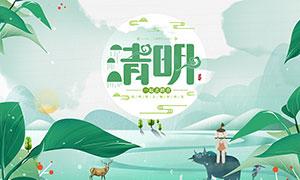 清明节踏青海报设计PSD模板