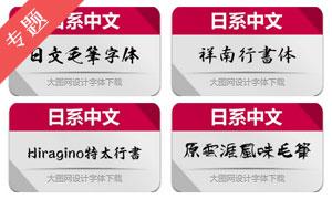 日系中文字库