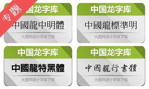 中国龙字库