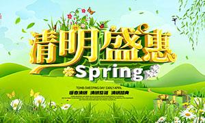 清明盛惠广告设计PSD素材