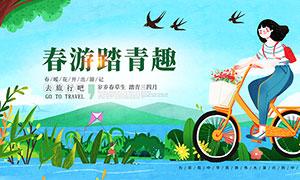 春游踏青海報設計PSD素材