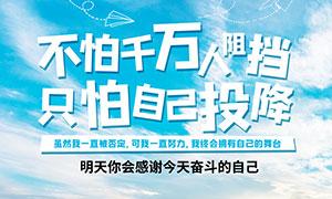 励志宣传海报设计PSD素材