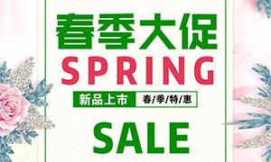 春季大促活動海報設計PSD素材