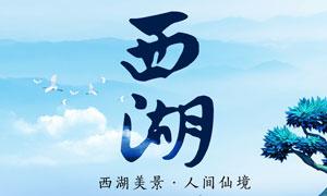 西湖旅游宣传单设计PSD素材