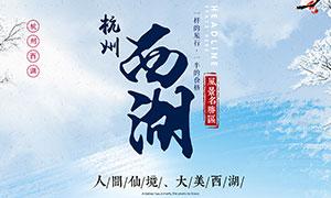 杭州西湖旅游宣传广告设计PSD素材