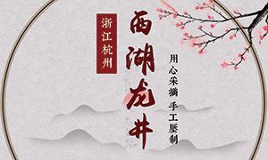 西湖龙井茶叶包装设计PSD素材