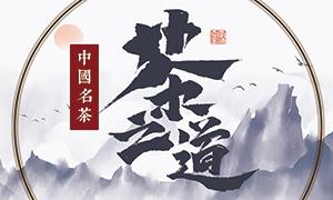 中国茶叶包装设计PSD素材