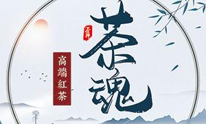 中国风祁门红茶包装设计模板PSD素材
