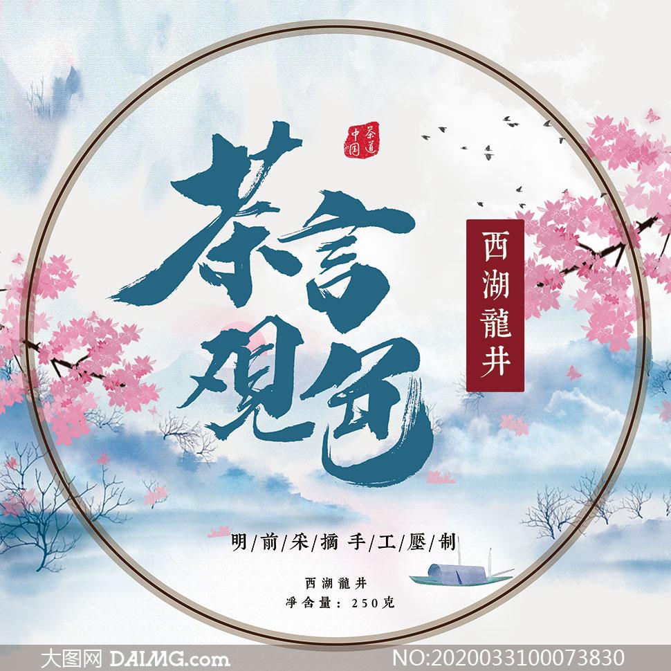 明前西湖龙井茶叶包装设计PSD素材