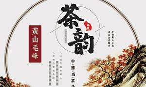 黄山毛峰茶叶包装设计PSD素材