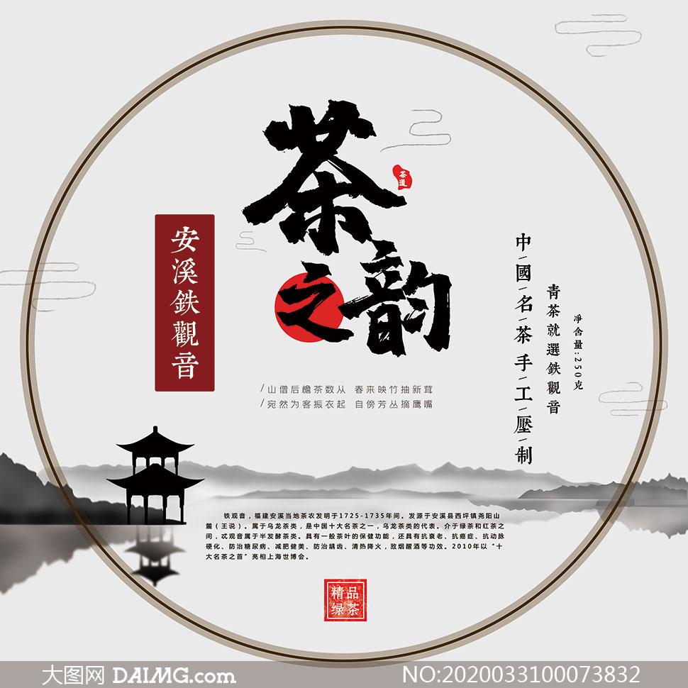 安溪铁观音茶叶包装设计PSD素材