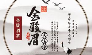 金骏眉茶叶包装设计PSD素材