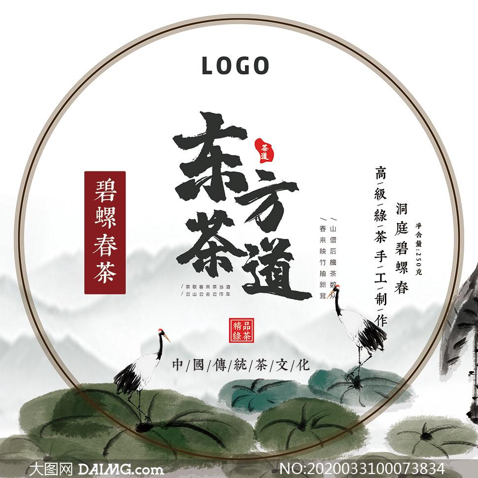 碧螺春茶叶包装设计模板PSD素材