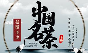 信阳毛尖茶叶包装设计PSD源文件