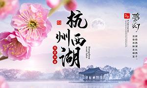 杭州西湖旅游宣传广告设计PSD源文件