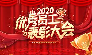 2020企业优秀员工表彰大会海报PSD素材
