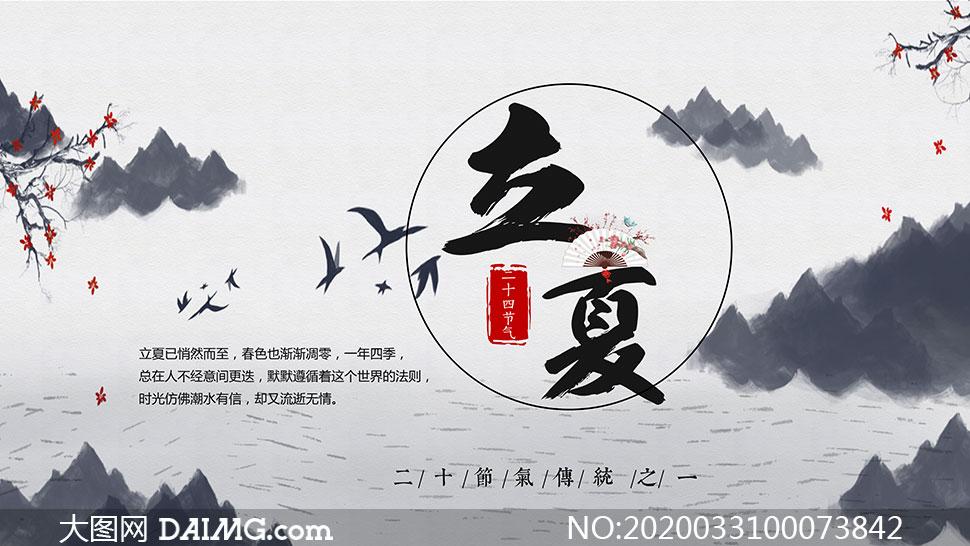 中国风立夏节气主题海报设计PSD素材