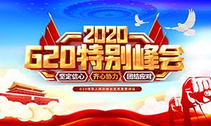 2020G20特别峰会宣传海报PSD素材