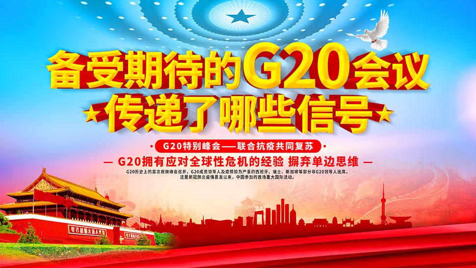 G20峰会特别讲话内容节选宣传栏PSD素材