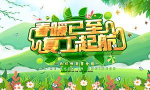 春季企业复工宣传海报设计PSD素材