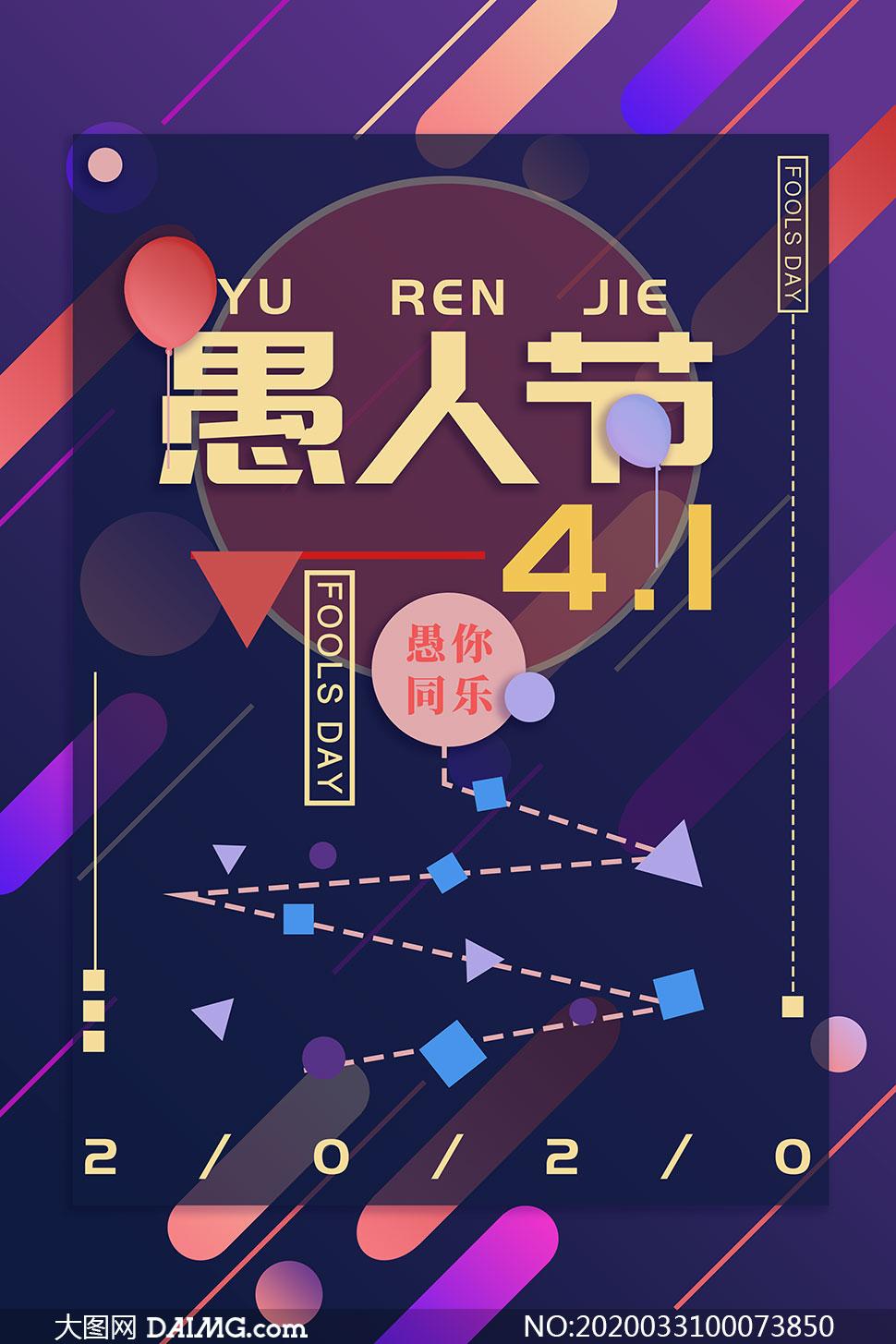 愚人节简约主题海报设计PSD素材