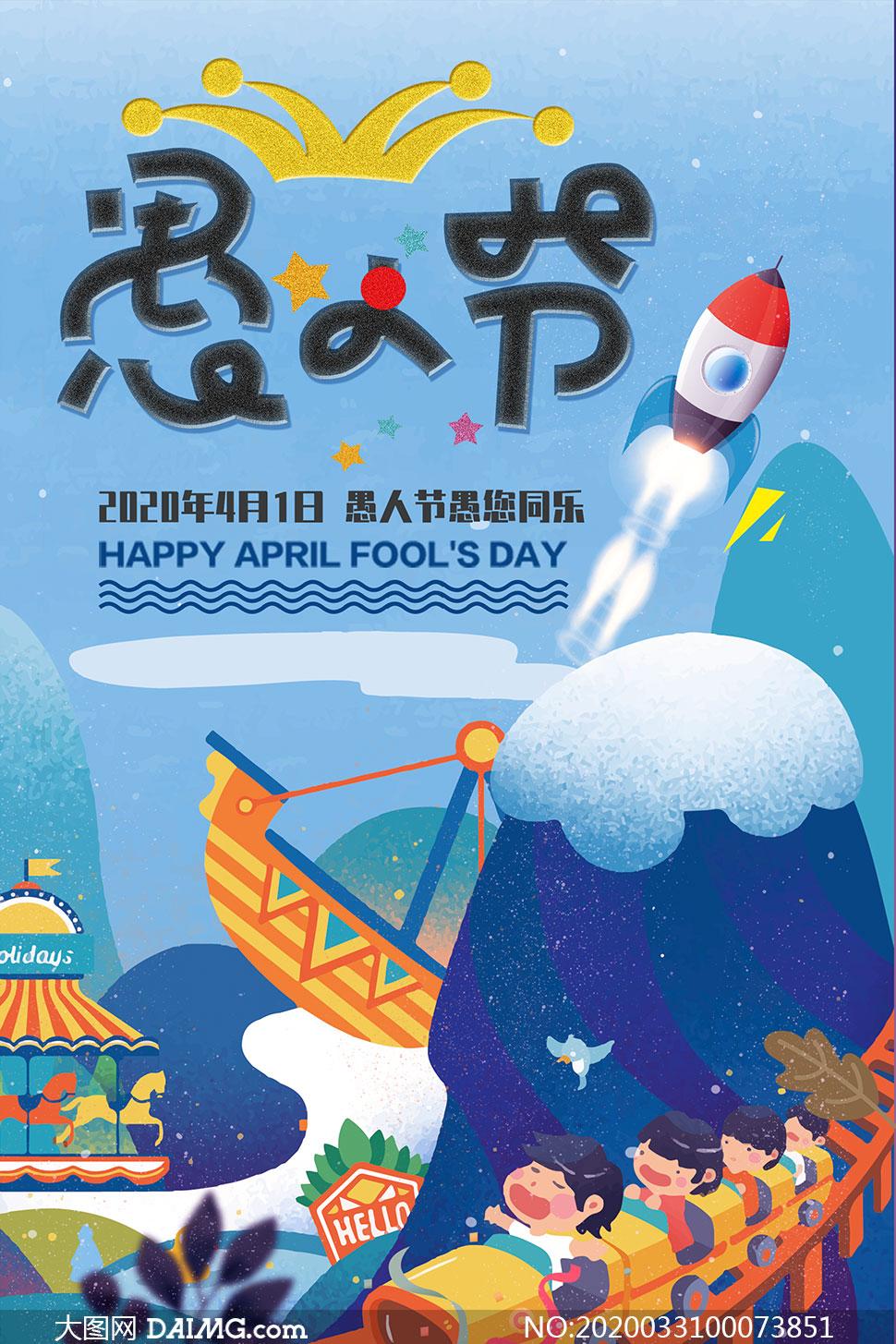 插画主题愚人节海报设计PSD源文件