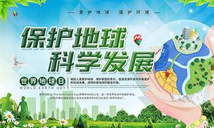 世界地球日宣传栏设计PSD模板