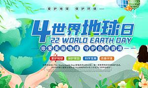 爱护地球保护环境宣传栏PSD素材