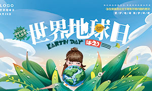 世界地球日公益宣传展板PSD素材