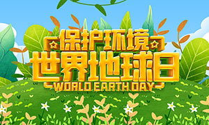 保护环境世界地球日宣传栏PSD素材