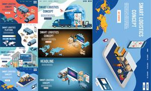 物流倉儲貨運主題網頁設計矢量素材