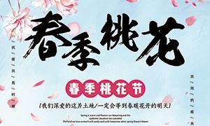 春季桃花节旅游宣传海报PSD素材