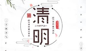 中国风清明节宣传单设计PSD模板